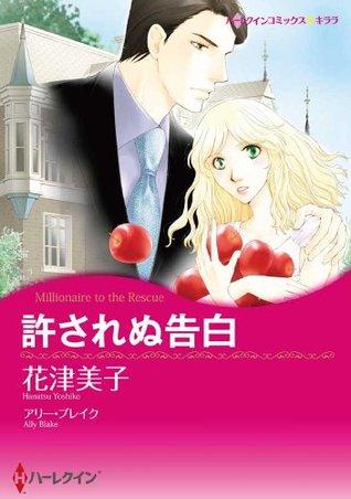 許されぬ告白 (ハーレクインコミックス)  by  花津 美子