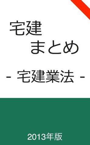 takkenmatometakutitatemonotorihikigyouhouhen2013nenban TeradaToshiyuki