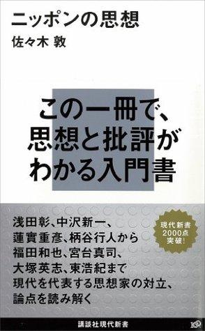ニッポンの思想 (講談社現代新書) 佐々木敦