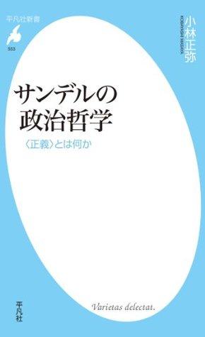 サンデルの政治哲学 〈正義〉とは何か (平凡社新書 553) (Japanese Edition)  by  小林 正弥