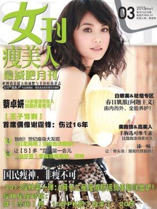 《女刊瘦美人》月刊2013年03期 女刊瘦美人