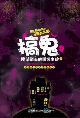 搞鬼3:废柴道士的爆笑生活  by  轩辕小胖