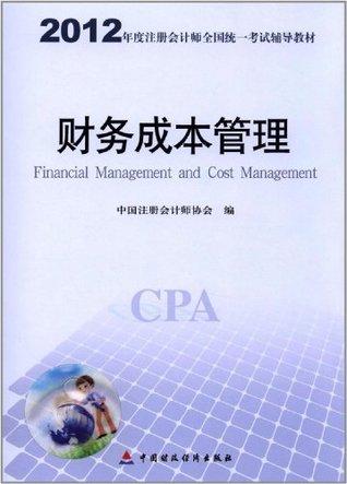 财务成本管理  by  中国注册会计师协会