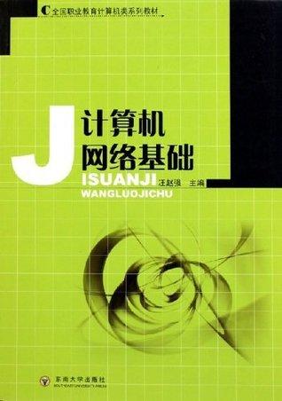 计算机网络基础 (全国职业教育计算机类系列教材) 汪赵强