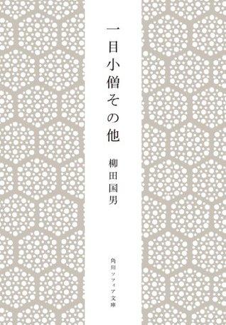 一目小僧その他 (角川ソフィア文庫)  by  柳田 国男