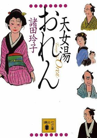 天女湯おれん (講談社文庫)  by  諸田玲子