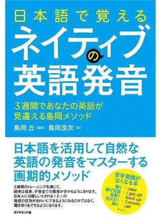 日本語で覚えるネイティブの英語発音【CD無】 島岡 良衣