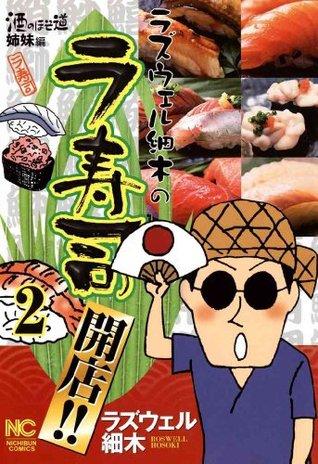 ラズウェル細木のラ寿司開店!! 2巻 (ニチブンコミックス) ラズウェル細木