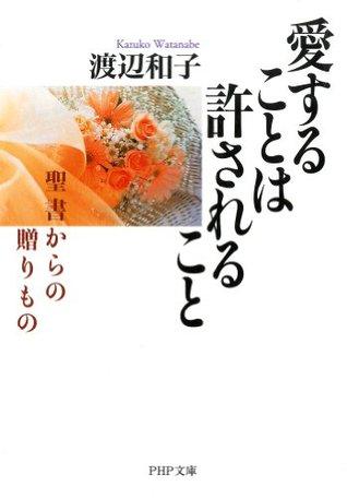 愛することは許されること (PHP文庫) 渡辺和子