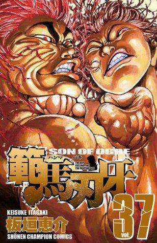 範馬刃牙(37) (少年チャンピオン・コミックス) (Japanese Edition)  by  板垣恵介
