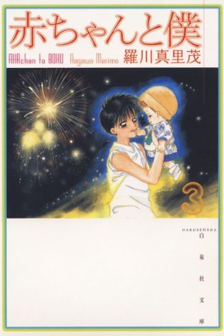 赤ちゃんと僕 3 (白泉社文庫)  by  Marimo Ragawa