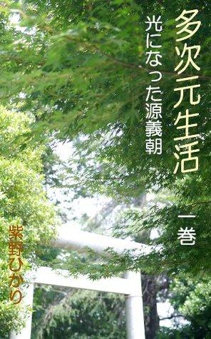 Tajigenseikatu 1kan Hikarininatta Minamotono Yoshitomo Hikari Murasakino