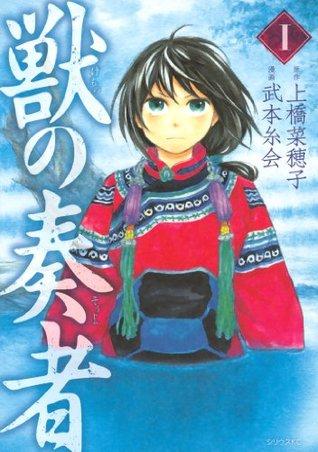 獣の奏者 1 [Kemono no Souja 1]  by  Nahoko Uehashi