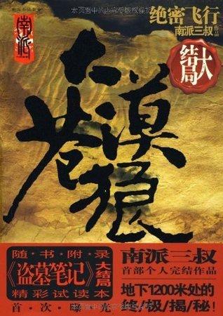 大漠苍狼:绝密飞行  by  南派三叔