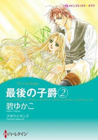 最後の子爵 2: 2 (ハーレクインコミックス) 碧 ゆかこ;デボラ・シモンズ