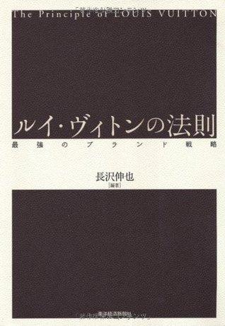 ルイ・ヴィトンの法則_最強のブランド戦略  by  長沢 伸也