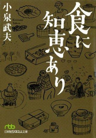食に知恵あり (日経ビジネス人文庫)  by  小泉 武夫