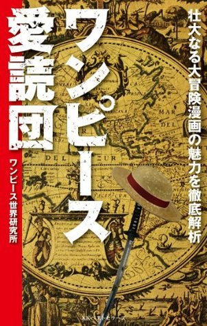 ワンピース愛読団 (ワニの本) ワンピース世界研究所