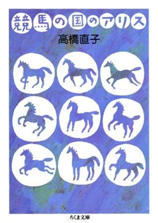 競馬の国のアリス (ちくま文庫)  by  高橋直子