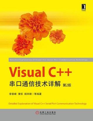 Visual C++串口通信技术详解(第2版) 李景峰 潘恒 杨丽娜