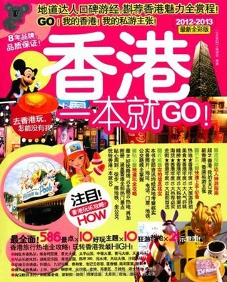 ?????GO(2012-2013?????) (Chinese Edition)  by  ???go???