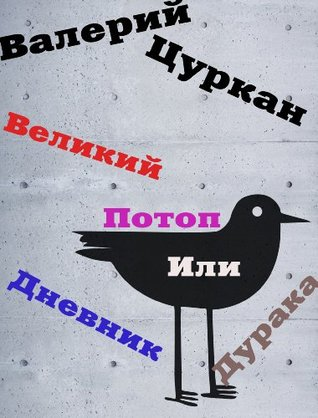 Великий Потоп, или дневник Дурака Valeriy Curkan