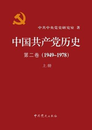 中国共产党历史•第2卷(1949-1978)(套装共2册) (Chinese Edition)  by  中共中央党史研究室