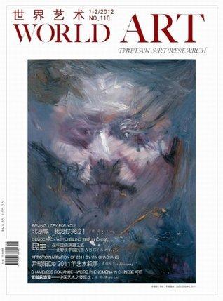世界艺术 月刊 2012年01期 世界艺术