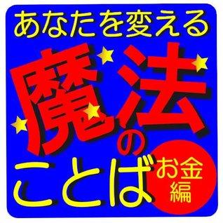 anatawokaerumahounokotoba-okanehen (anatawokaerumahounokotoba-soushuhen) (Japanese Edition)  by  masahiko-osanami