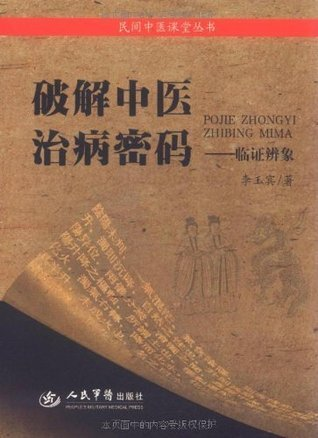 破解中医治病秘码:临证辨象 (民间中医课堂丛书)  by  李玉宾