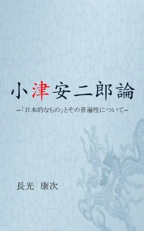 OZUYASUJIRORON  by  NAGAMITSU KOJI