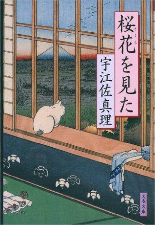 桜花(さくら)を見た (文春文庫)  by  宇江佐 真理