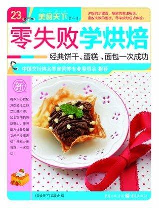 零失败学烘焙 (美食天下·第1辑) (Chinese Edition)  by  《美食天下》编委会