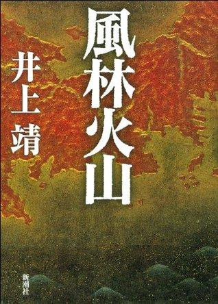 風林火山  by  井上 靖