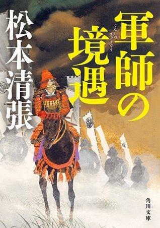 軍師の境遇 新装版  by  Seicho  Matsumoto