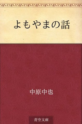 Yomoyama no hanashi  by  Chuya Nakahara