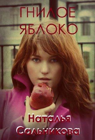 Yabloko Natalia Salnikova