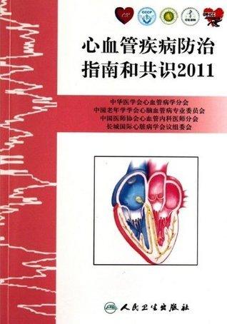 心血管疾病防治指南和共识2011  by  胡大一