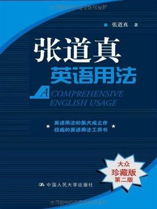 张道真英语用法(大众珍藏版)(第2版) (Chinese Edition) 张道真