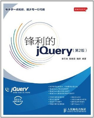 锋利的jQuery(第2版) (前端开发系列) (Chinese Edition)  by  单东林