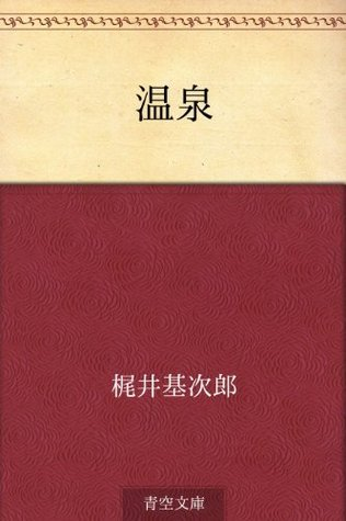 Onsen  by  Motojiro Kajii