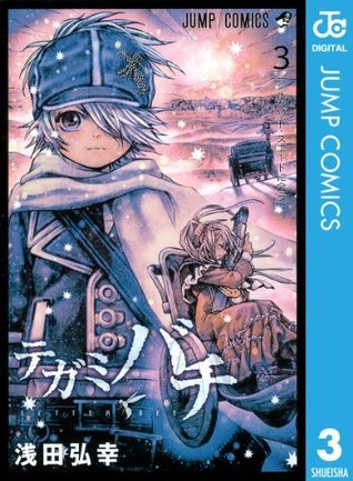 テガミバチ 3 (ジャンプコミックスDIGITAL) 浅田 弘幸