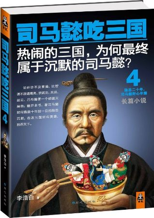 司马懿吃三国4  by  李浩白