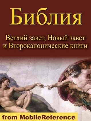 Russian Bible - Holy Synod Version: The Old & New Testaments, Deuterocanonical literature. Active table of contents. ILLUSTRATED  by  Gustave Dore by MobileReference