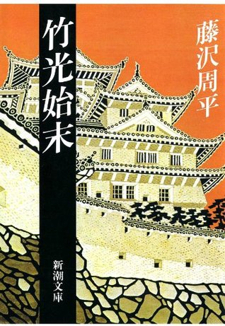 竹光始末  by  Shuhei Fujisawa