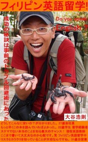 eigoryugaku (Backpacker Newspaper Publisher)  by  Hironori Otani