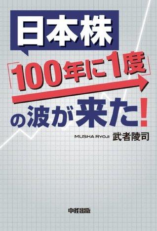 日本株「100年に1度」の波が来た! (中経出版) 武者陵司