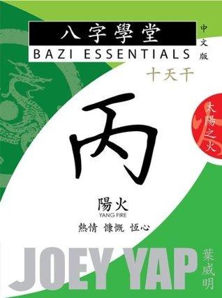 Bazi Essentials - Bing (Yang Fire) Joey Yap