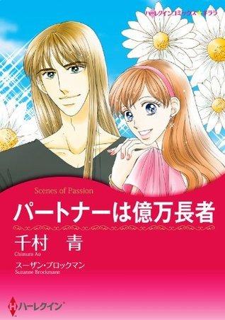 パートナーは億万長者 (ハーレクインコミックス)  by  千村 青;スーザン・ブロックマン