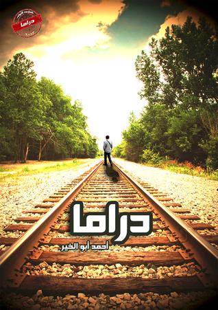 دراما  by  أحمد أبوالخير